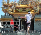 Danielle Mack returns to Taiwan and defend her Ironman title